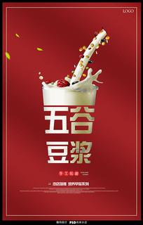 红色简约五谷豆浆海报