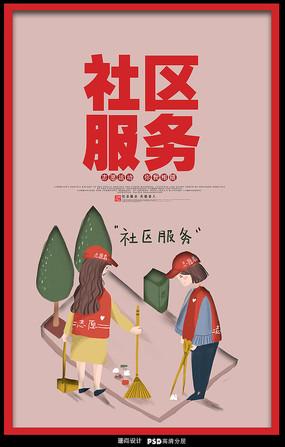 卡通社区服务海报 PSD