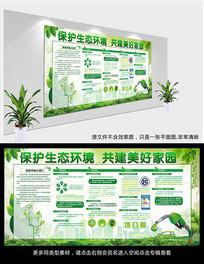 环保节能保护生态环境宣传展板