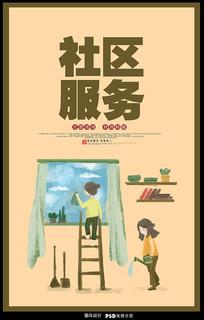 黄色卡通社区服务海报