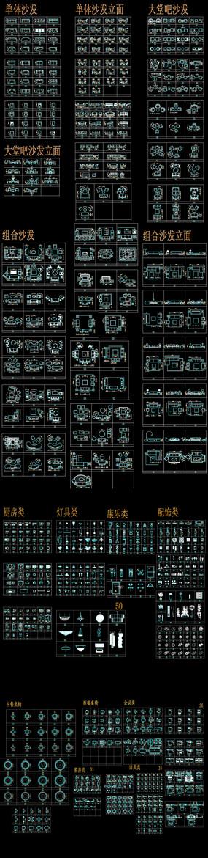 家具CAD图块集