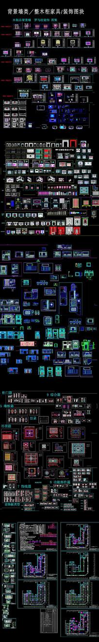 家居装饰设计CAD集
