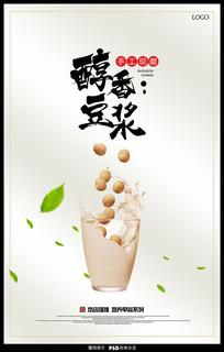 简约现磨豆浆海报设计