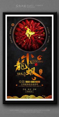 精品时尚小龙虾促销海报
