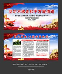 抗日战争宣传展板