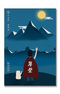 励志风简约插画海报