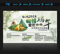 绿竹中国风端午节海报