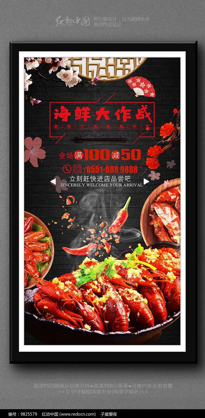 麻辣鲜香小龙虾美食文化海报图片