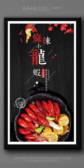麻辣小龙虾餐饮美食海报