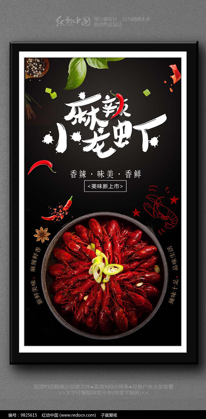 麻辣小龙虾创意美食文化海报图片