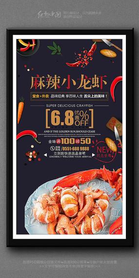 麻辣小龙虾精品美食海报