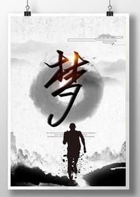 梦想中国风设计海报