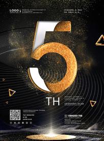 前卫五周年店庆海报