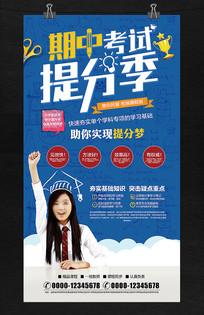 期中考试寒暑假辅导班招生海报