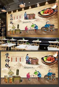 砂锅煲仔饭背景墙