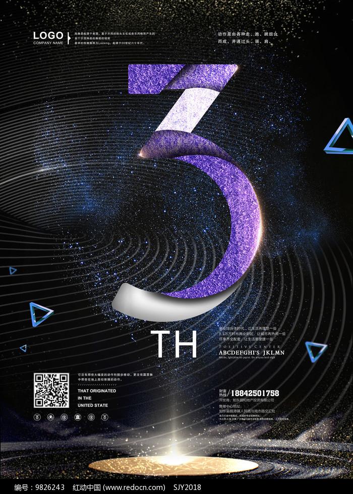 神秘三周年店庆海报图片
