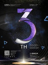 神秘三周年店庆海报