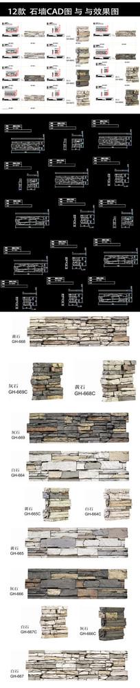 文化石砖墙CAD图与效果图