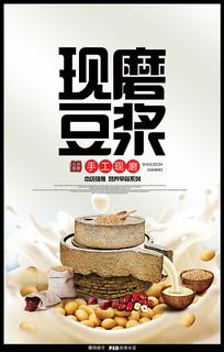 现磨豆浆海报