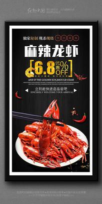鲜香麻辣龙虾餐饮美食海报
