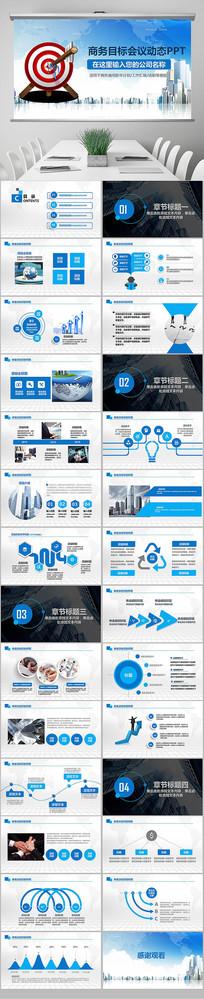 营销策略方案企业目标PPT