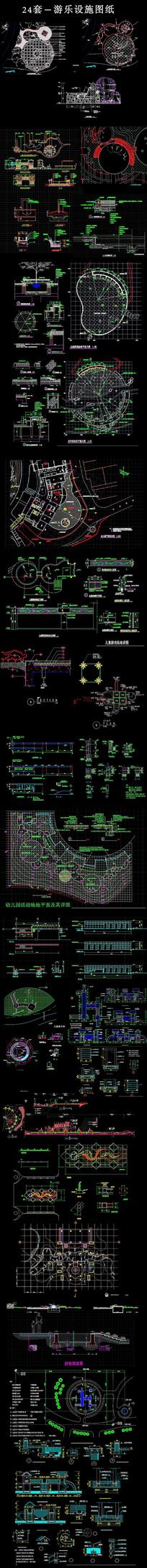游乐设施CAD图纸  dwg