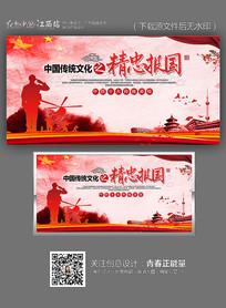 中国传统文化之精忠报国展板