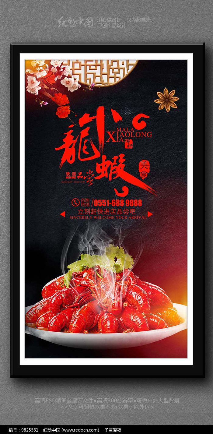 中国风大气小龙虾美食海报图片
