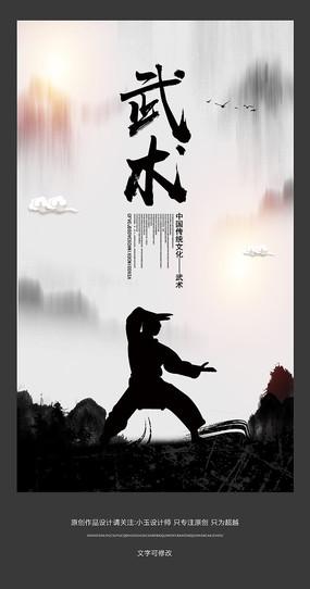 中国风武术宣传海报设计