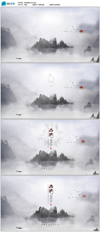 中国水墨山水片头AE模板