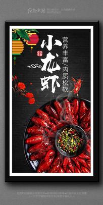 中华美食小龙虾餐饮海报设计