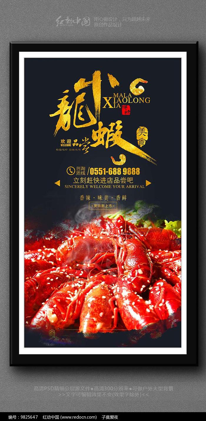 最新大气美食小龙虾餐饮海报图片