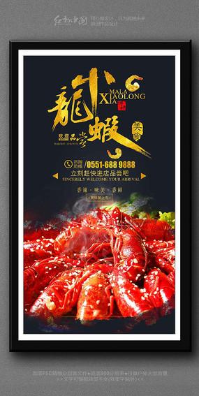 最新大气美食小龙虾餐饮海报