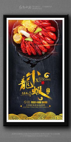 最新大气小龙虾美食文化海报