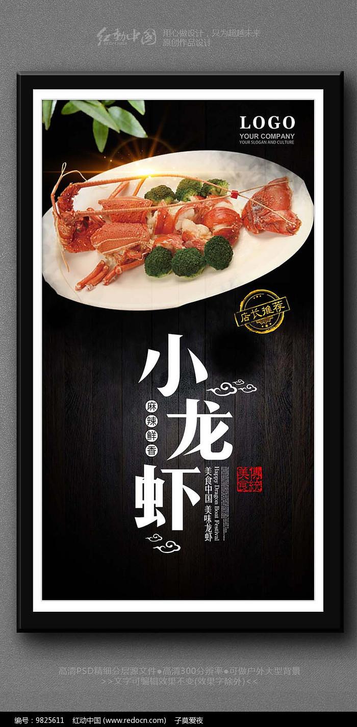 最新黑色简约小龙虾美食海报图片