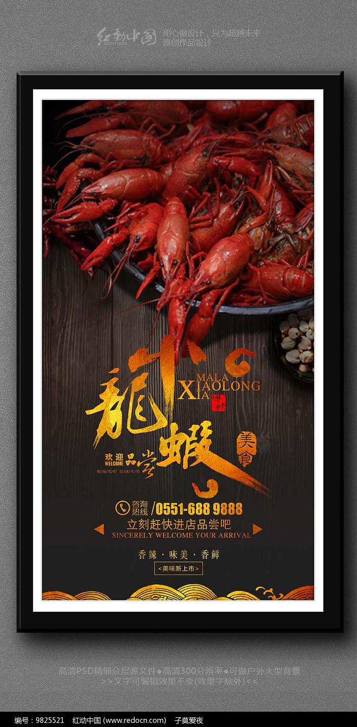 最新时尚小龙虾活动促销海报图片