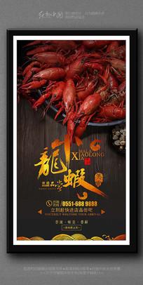 最新时尚小龙虾活动促销海报