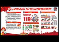 119全国消防日安全展板