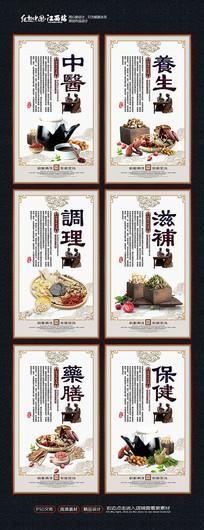 传统中医文化展板