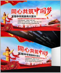 党建中国梦宣传展板模板