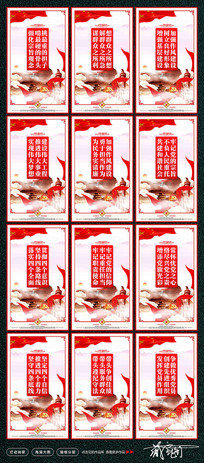 共筑中国梦党建标语展板