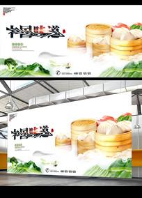 简洁中国味道包子展板设计