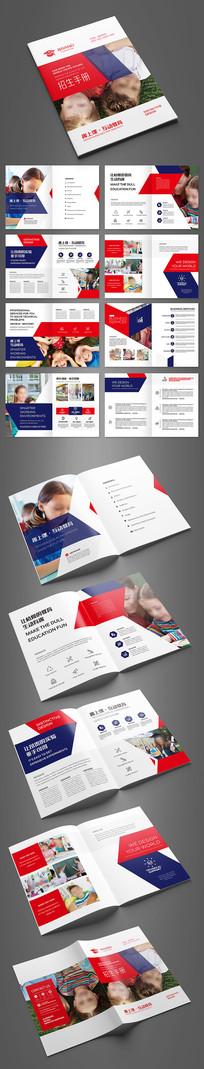 简约大气国际学校画册设计模板