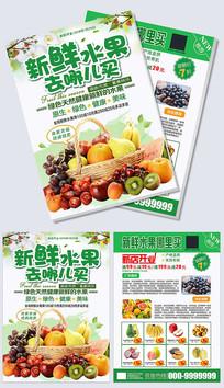 简约时尚新鲜水果宣传单