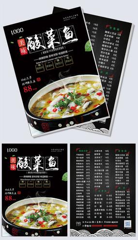 美味酸菜鱼宣传单