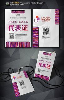 时尚工作证参展证代表证胸卡