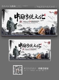 水墨中国传统文化展板设计