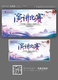 水墨中国风演讲比赛海报