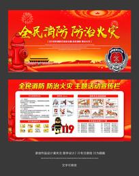 消防安全主题活动宣传栏