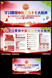 学习贯彻中国工会十七大精神